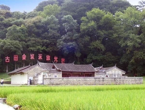 古田会议遗址.jpg